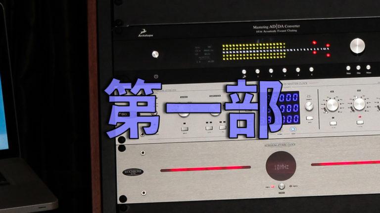 オーディオインターフェイスを理解する【第一部】デジタル理論と実効値