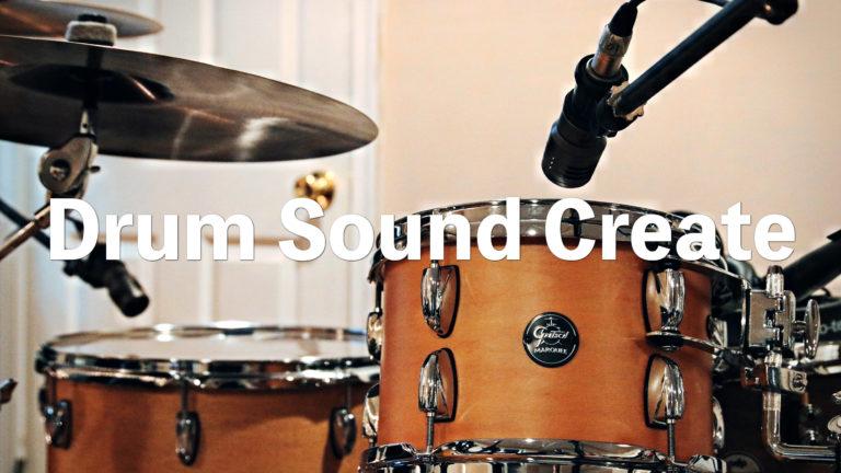 ドラムサウンドクリエイトのお話
